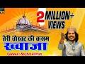 Download Teri Chokhat Ki Kasam Khwaja - Noushad Ali Khan | Khwaja Best  Song 2018 MP3 song and Music Video