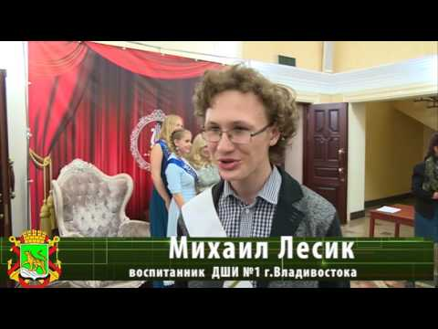 47 выпускников-отличников школ искусств Владивостока получили «Золотую лиру»