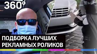 Подборка лучших рекламных роликов авто Манёвр на 360!
