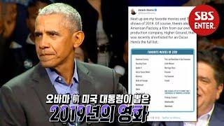 작품성을 넘어 대중성까지 장악한 영화 '기생충' | 본격연예 한밤 | SBS Enter.