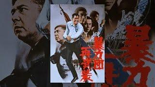 暴力団再武装 thumbnail