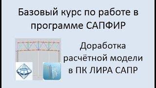 САПФИР Урок №10 Доработка расчётной модели в Lira Sapr