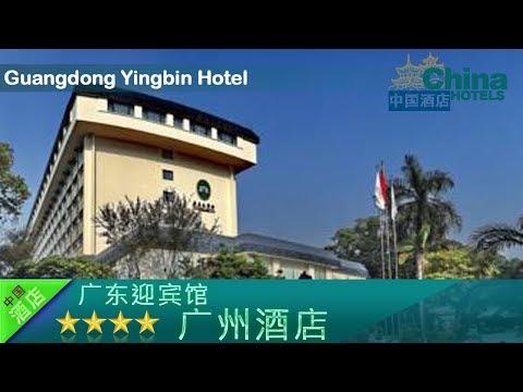 Guangdong Yingbin Hotel - Guangzhou Hotels, China