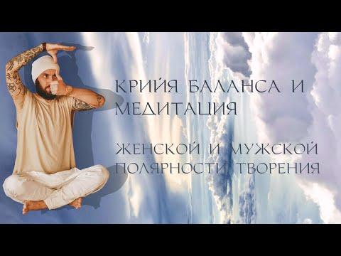 Крийя баланса и медитация женской и мужской полярности творения