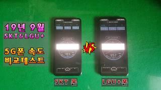 [최초]9월 5G폰 SKT5G 와 LGU플러스5G 속도…