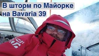 На Bavaria 39 в крепкии ветер по Маи орке Жизнь на яхте Cupiditas