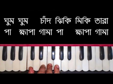Ghum Ghum Chand Jikimiki Tara Harmonium Tutorial