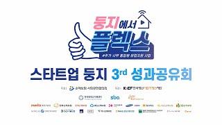 주거사무 통합형 스타트업 둥지 3rd 성과공유회 __ …