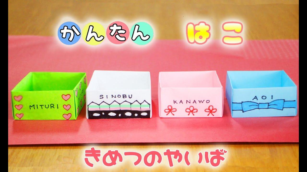 【折り紙】箱の作り方(鬼滅の刃・しのぶ・カナヲ・みつり・アオイ)kimetunoyaiba