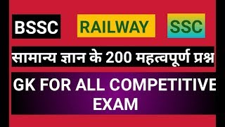 Download Video 200 important gk for all competitive exam||most impotant gk questions MP3 3GP MP4