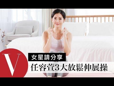 任容萱運動完、睡前必做3大放鬆伸展操 | 女星請分享