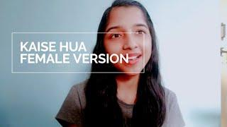Kaise Hua Female version (cover) Kabir Singh | T-Series | Vishal Mishra | Shahid Kapoor