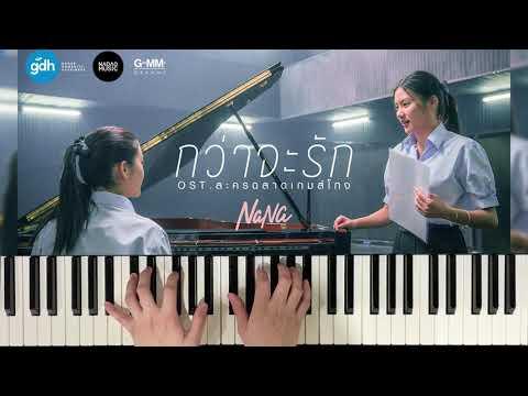 กว่าจะรัก OST.ละครฉลาดเกมส์โกง  NaNa (Piano Cover)   Bluebeans