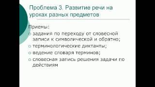 Метапредметное обучение русскому языку и лингводидактическое сопровождение основных школьных дисципл