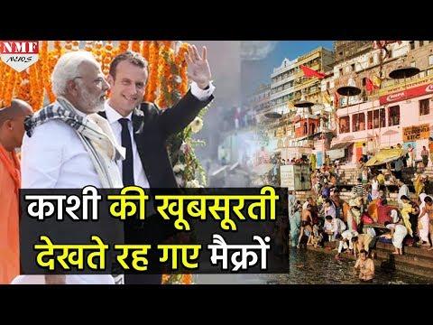 Modi ने Emmanuel Macron को नाव पर घुमाया तो देखते रहे गए काशी की खूबसूरती