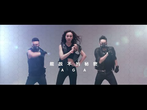 AGA - 《能說不的秘密》 MV