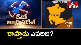 Segment Special on Raptadu Constituency   Vote Andhra Pradesh   hmtv