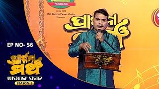 Nuagaon, Jagatsinghpur Part-2   Prarthana Mancha S3 EP56   Odia Bhajan Melody Stage Show   Prarthana