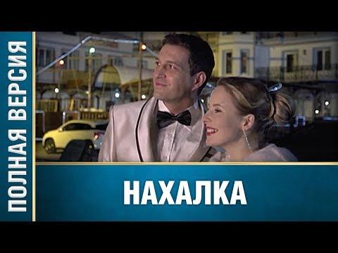 Этот фильм ждали все! 'Нахалка' Все серии подряд   Русские мелодрамы, сериалы - Видео онлайн