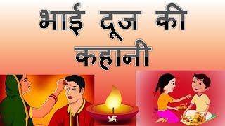 Bhai Dooj Ki Kahani  भाई दूज की कहानी  Bhai Dooj Katha In Hindi  भाई दूज की व्रत कथा