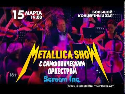 металлика и симфонический оркестр слушать