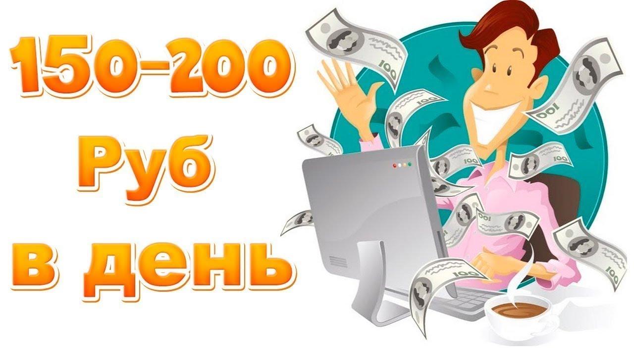 Заработок в Инете на Автопилоте :: Заработок в интернете без приглашений! И на автопилоте!