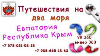 Евпатория Республика Крым