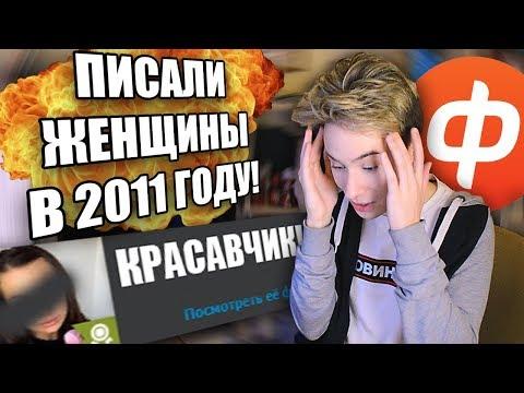 МНЕ ПИСАЛИ ЖЕНЩИНЫ НА САЙТЕ ЗНАКОМСТВ В 2011 | ФОТОСТРАНА