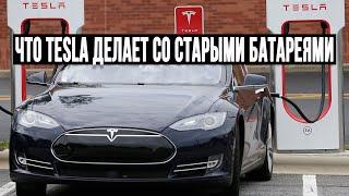 Что Tesla делает со старыми батареями