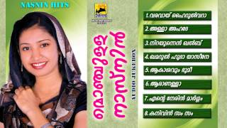Malayalam Mappila Songs | Monjulla Nasnin | muslim devotional songs |  Hits Of Nasnin