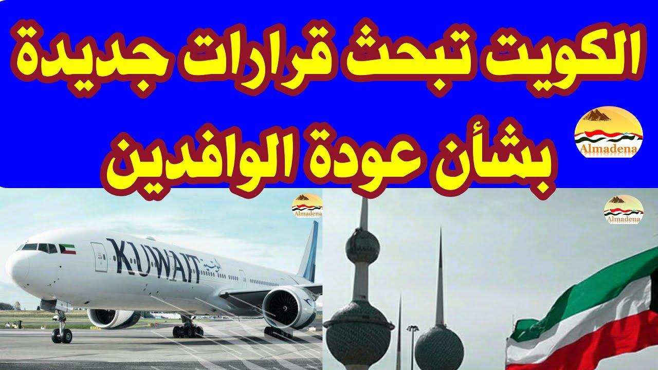 الكويت تبحث قرارات جديدة بشأن عودة الوافدين