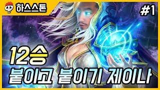 【하스스톤/투기장】 12승 - 붙이고 붙이기 제이나 #1