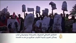 المربعات البغدادية والراب في مظاهرات العراقيين