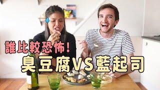 台灣人第一次吃法國起司直接吐了???????? TAIWANESE TASTES FRENCH CHEESE FOR THE FIRST TIME