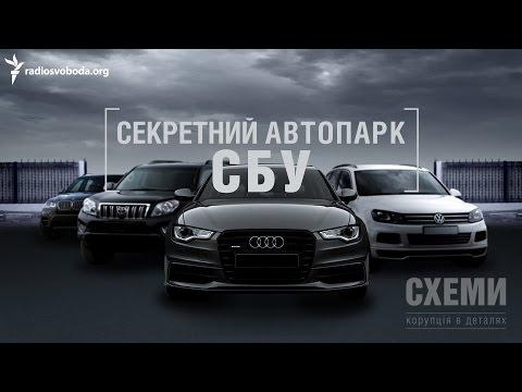 Секретний автопарк СБУ