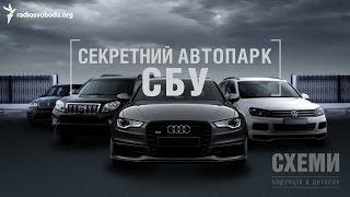 Секретний автопарк СБУ || Михайло Ткач («СХЕМИ» | ВИПУСК №60)