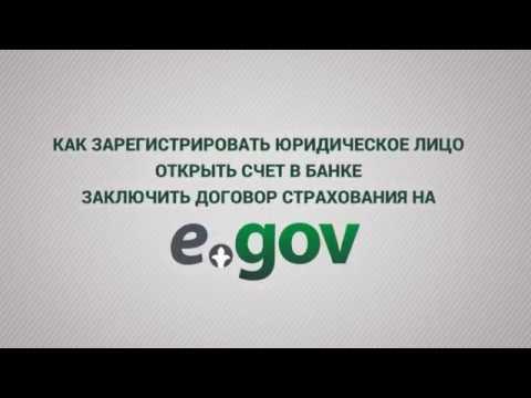 Как зарегистрировать юридическое лица через EGOV?