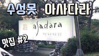 [대구 맛집 리뷰#2]수성못 아사다라