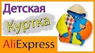Куртка детская с аппликациями. Обзор заказа с сайта AliExpress
