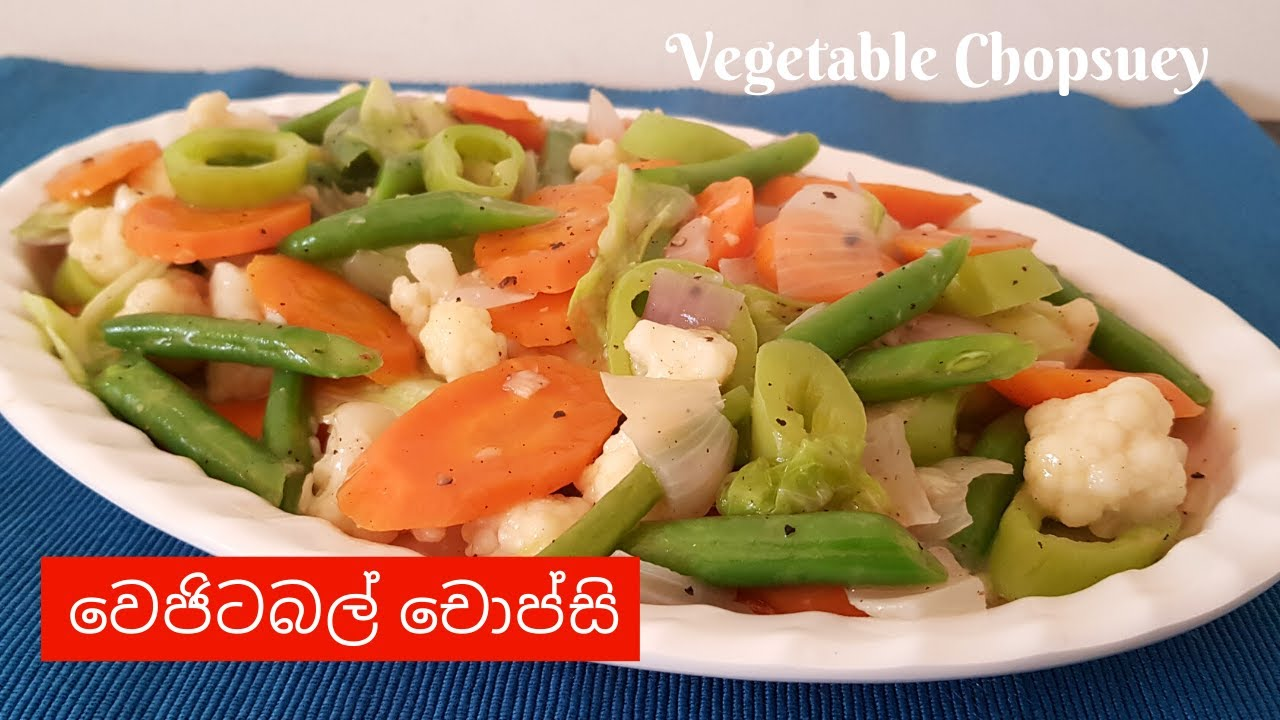 vegetable chop suey recipe sri lankan style වෙජිටබල් චොප්සි  vegetable chopsuey recipe  Srilankan chopsuey  Sinhala  vegetable chopsuey