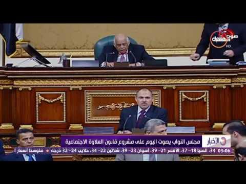 الأخبار - مجلس النواب يصوت على مشروع قانون العلاوة الإجتماعية