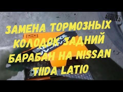 Замена тормозных колодок задний барабан NISSAN TIIDA LATIO