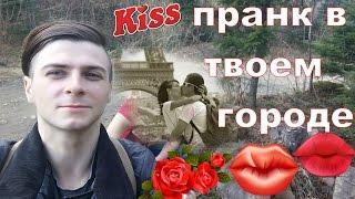 пранк поцелуй или с 8 марта девушки / РЕАКЦИЯ / Дмитрий Драгомирецкий