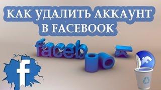 Как удалить Аккаунт в Facebook (Фейсбук)(По этой инструкции вы сможете легко и быстро удалить свой аккаунт в социальной сети Facebook Ссылка на статью:..., 2015-11-12T11:44:39.000Z)
