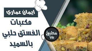 مكعبات الفستق حلبي بالسميد - ايمان عماري