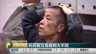 [中国财经报道]聚焦科创板开市 科创板交易规则大不同| CCTV财经