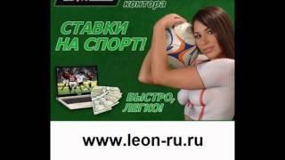 Ставки Леон(, 2016-06-18T16:15:10.000Z)