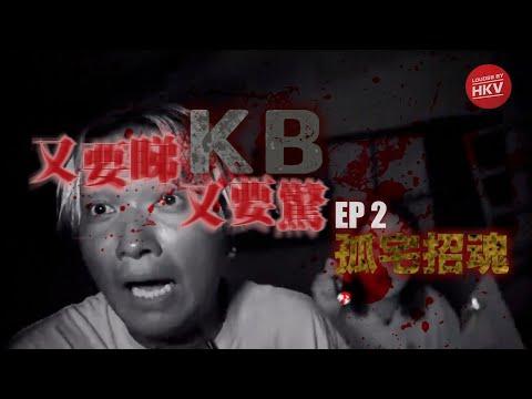 《又要睇 又要驚》EP2  『孤宅招魂碟仙』荒廢大屋