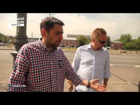Большой тест драйв видеоверсия Volvo XC60