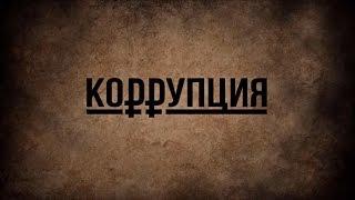 видео: Стоп коррупция